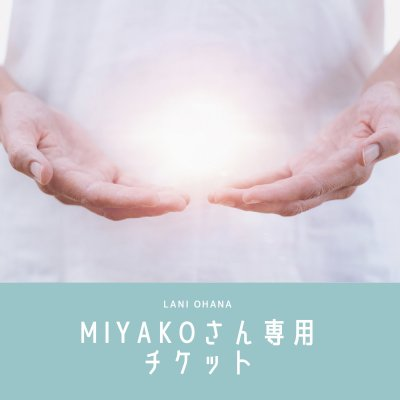 【miyakoさん専用】ファースト&セカンド&サード