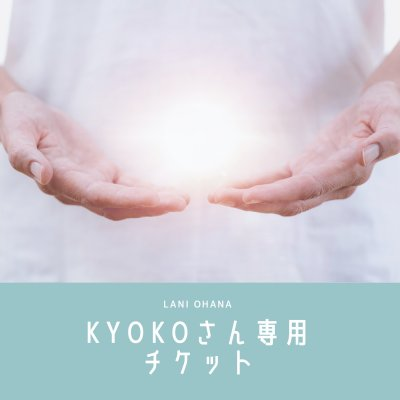 【kyokoさん専用】ファースト&セカンド&サード