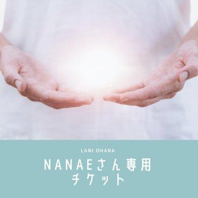【nanaeさん専用】ファースト&セカンド&サード