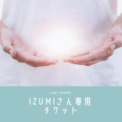 【izumiさん専用】ファースト&セカンド&サード