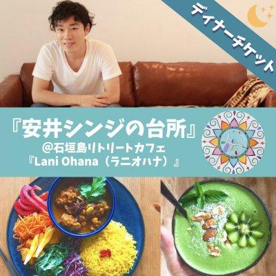 『安井シンジの台所』ディナーイベント