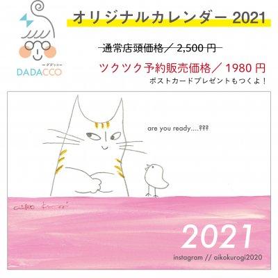 [予約販売]2021年カレンダー[11月初旬発送]