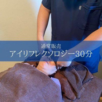 【通常販売】アイリフレクソロジー30分