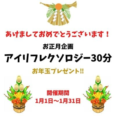【お正月特別企画】アイリフレクソロジー30分【お年玉プレゼント】
