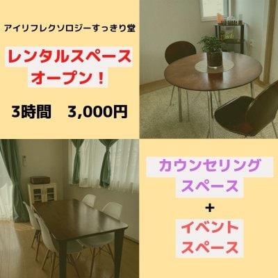 レンタルスペース3時間【カウンセリングスペース+イベントスペース】