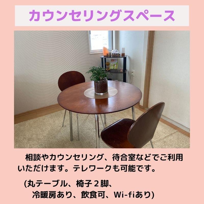 レンタルスペース1時間【カウンセリングスペース+施術スペース】のイメージその2