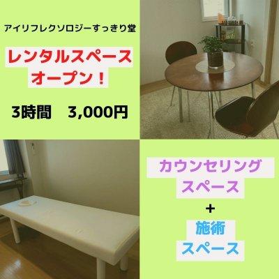 レンタルスペース3時間【カウンセリングスペース+施術スペース】