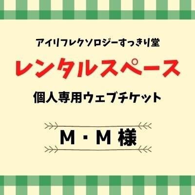 レンタルスペース M・M様専用