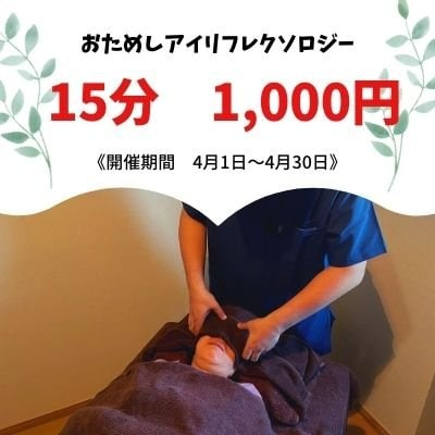 【15分】おためしアイリフレクソロジー【1000円】