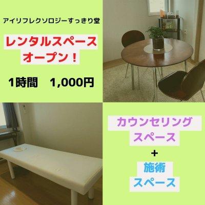 レンタルスペース1時間【カウンセリングスペース+施術スペース】