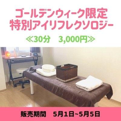 【30分3,000円】GW限定特別アイリフレクソロジー