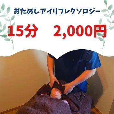 【15分】おためしアイリフレクソロジー【2000円】