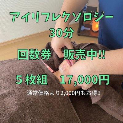 【回数券】アイリフレクソロジー5回組チケット