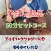 【60分】特別セットアイリフレクソロジー