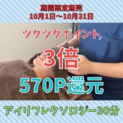 【570ポイント獲得!】期間限定アイリフレクソロジー30分