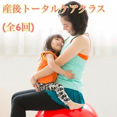 産後トータルケアクラス(全6回)