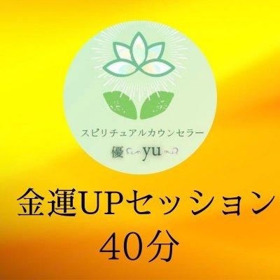 金運UPセッション40分鑑定