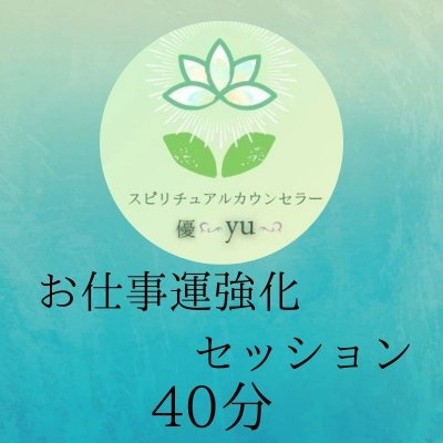 お仕事運強化セッション40分鑑定