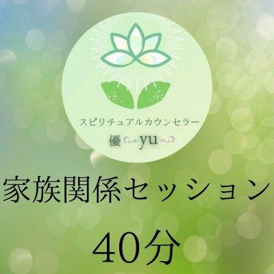 家族関係セッション40分鑑定