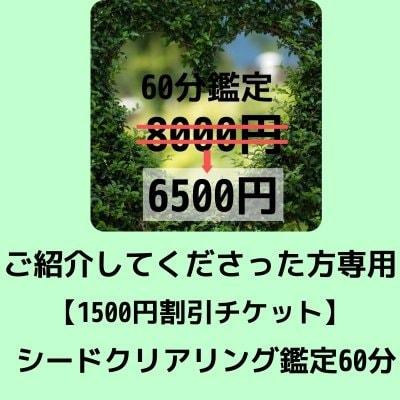 【ご紹介してくださった方専用】1500円割引シードクリアリング60分鑑定
