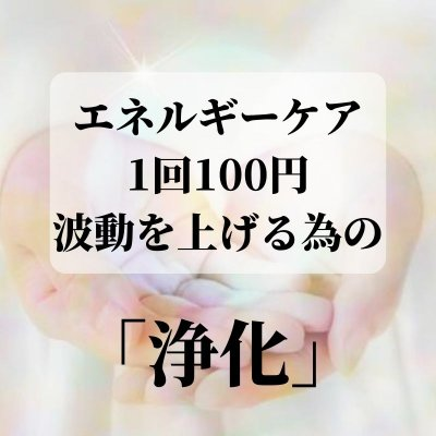 1回100円 エネルギーケア エネルギー浄化[ポイント払いOK・実質無料の方法あります!]