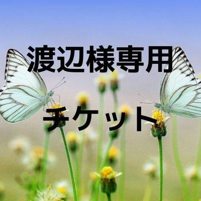 渡辺様専用チケット