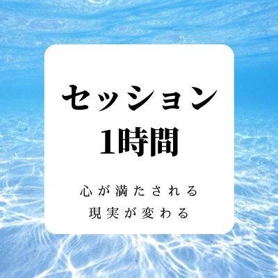 """高ポイント!1000ポイント!!プレゼント✩.*˚プラス!1000円割引!!〘最幸で愛される貴方になれる✩.*˚♪幸せは""""今""""ここに♡〙セッション60分"""