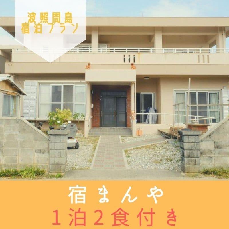 1泊2食付き 宿まんや 日本最南端 波照間島宿泊プラン!のイメージその1