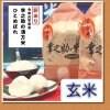 🌈3月7日までの期間限定🌈★訳あり30㎏★漢方米 幸之助の米(玄米)30kg 送料無料