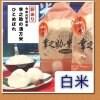 🌈3月7日までの期間限定🌈★訳あり30㎏★漢方米 幸之助の米【白米】30kg 送料無料