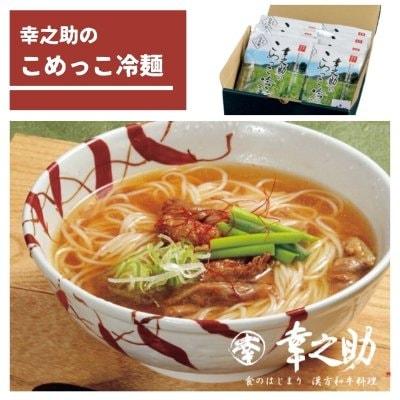 こめっこ麺【6食セット】 〜漢方米・幸之助の米でつくった米粉からでき...