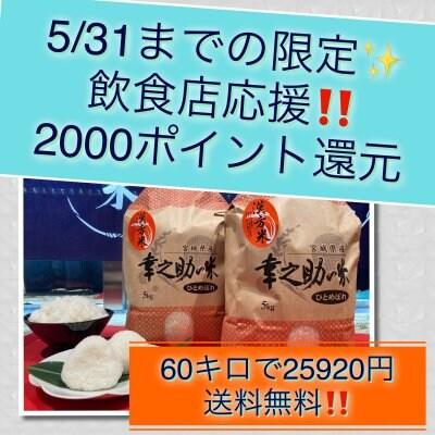 🌸飲食店応援の漢方米🌸幸之助の米ひとめぼれ 60kg 送料無料 5/31日ま...