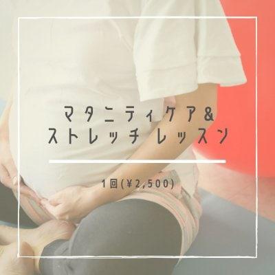マタニティケア&ストレッチレッスン (単発)