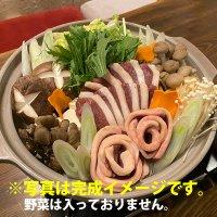 【国産鴨肉のダシの旨み!】 鴨鍋セット 1人前 <冷凍国産鴨肉200g、特製鴨鍋だし付>