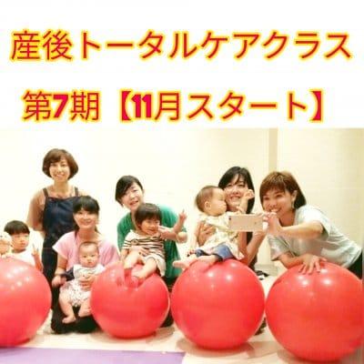 【11月スタート】ママのための産後トータルケアクラス 全6回
