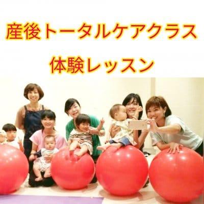 【11月スタート】ママのための産後トータルケアクラス 体験1回券