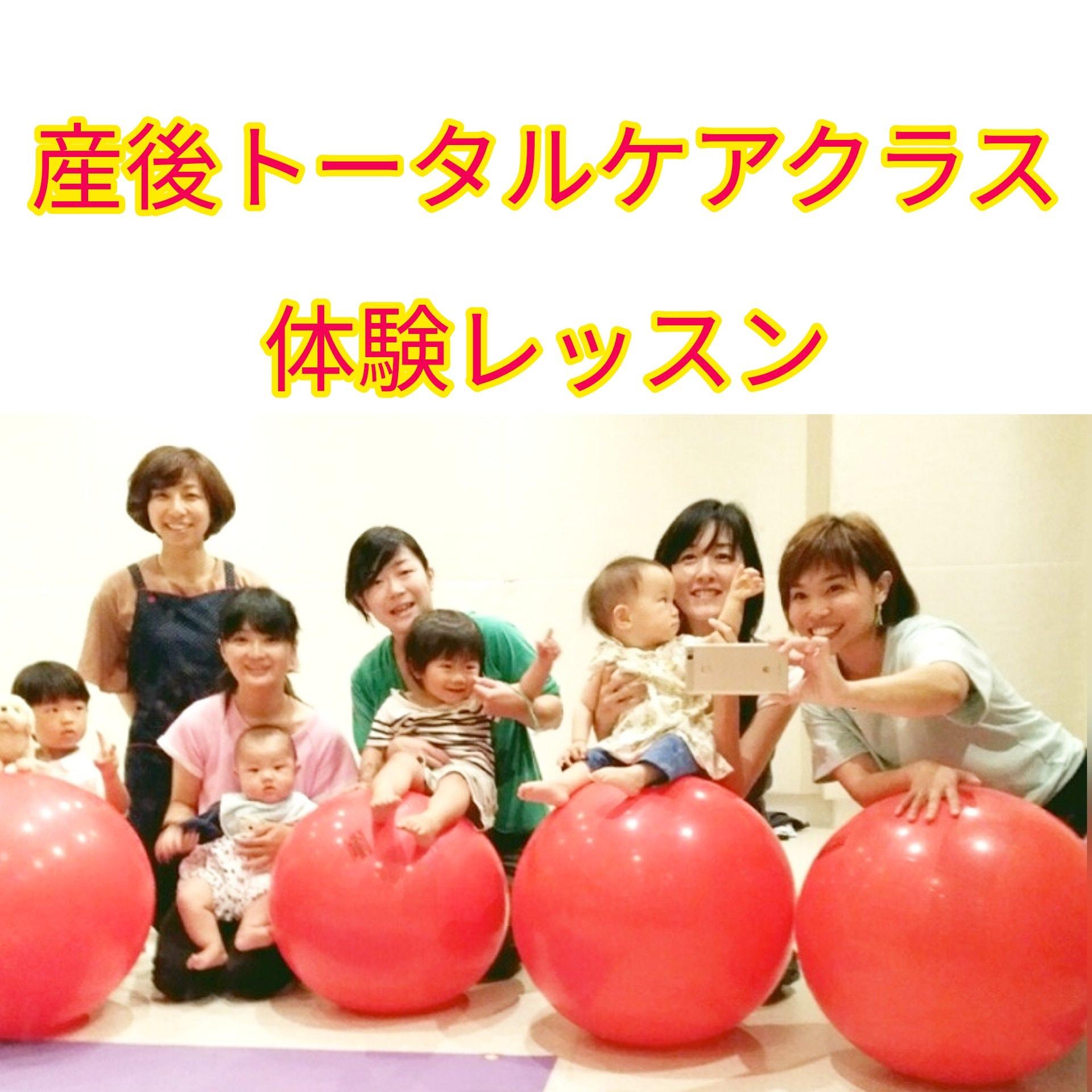【11月スタート】ママのための産後トータルケアクラス 体験1回券のイメージその1