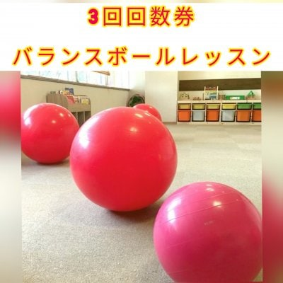 【3回回数券】バランスボールレッスン 60分