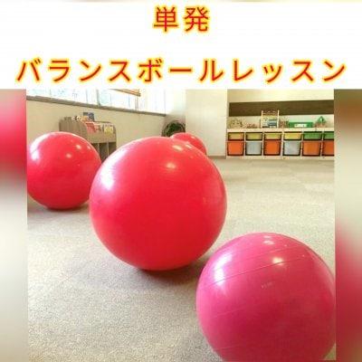 【単発】バランスボールレッスン 60分