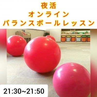 夜活【オンライン単発】バランスボールレッスン 20分