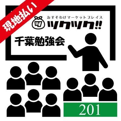 【現地払い専用】千葉勉強会参加チケット