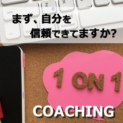 コーチングチケット(なおちゃん専用)