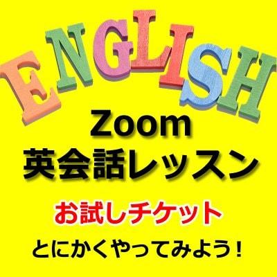Zoom英会話レッスン!(とにかくやってみよう、お試しチケット)