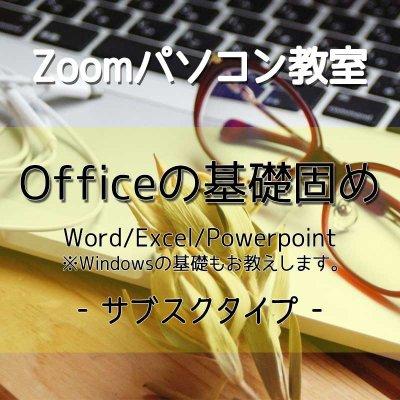 Zoomパソコン教室 Officeの基礎固め(Word/Excel/Powerpoint)