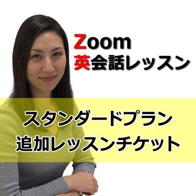 Zoom英会話レッスン 追加チケット(スタンダードプラン 40分)