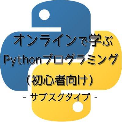 Yuuさん専用 オンラインで学ぶPythonプログラミング
