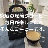 究極の深煎りコーヒー