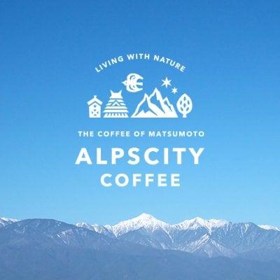 【送料無料】アルプスシティ・コーヒー(ALPSCITY COFFEE)お試し2個セット
