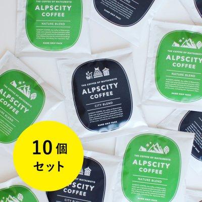 アルプスシティ・コーヒー(ALPSCITY COFFEE)10個セット シティブレン...