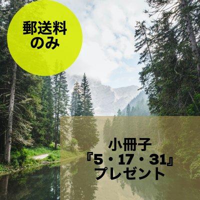 【郵送費のみ】2021年7月10日講演・連動「小冊子」『5・17・31』